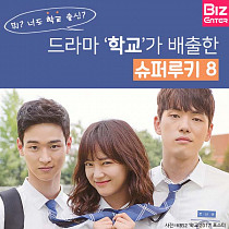 [카드뉴스] '학교2017'가 온다! 드라마 '학교'가 배출한 슈퍼루키8
