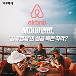 [카드뉴스 팡팡] 에어비앤비, '공유경제'의 성공 혹은 착각?