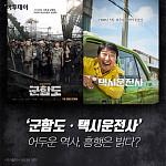 [카드뉴스 팡팡] '군함도ㆍ택시운전사' 어두운 역사, 흥행은 밝다?