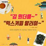 """[카드뉴스 팡팡] """"김 원더풀~"""" """"믹스커피 알러이~"""""""