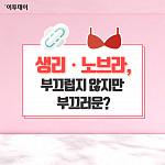 [카드뉴스 팡팡] 생리ㆍ노브라, 부끄럽지 않지만 부끄러운?