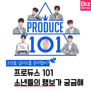 [카드뉴스] 프로듀스 101 소년들 행보가 궁금해!