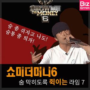 [카드뉴스] 쇼미더머니6, 숨 막히도록 쥑이는 라임 7
