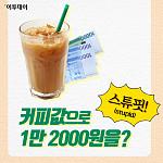 """[카드뉴스 팡팡] """"커피값으로 1만 2000원을? 스튜핏!"""""""
