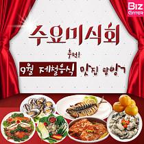 [카드뉴스] 수요미식회 추천! 9월 제철음식 맛집 탐방7