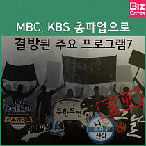 [카드뉴스] MBC, KBS 총파업으로 결방된 주요 프로그램7