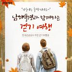 """[카드뉴스 팡팡] """"가을에는 훌쩍 떠나요~"""" 남해풍경과 함께하는 걷기 여행"""