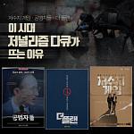 [카드뉴스 팡팡] 저수지 게임ㆍ공범자들ㆍ더 플랜…이 시대 저널리즘 다큐가 뜨는 이유