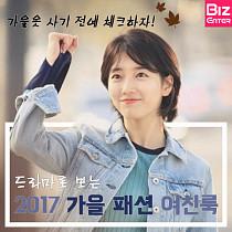 [카드뉴스] 가을옷 사기 전 체크! 드라마로 보는 2017 가을 패션 여친룩