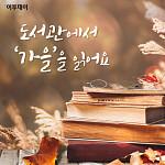 [카드뉴스 팡팡] 도서관에서 '가을'을 읽어요