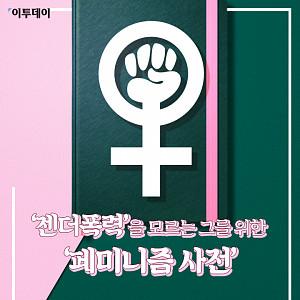 [카드뉴스 팡팡] '젠더폭력'을 모르는 그를 위한 '페미니즘 사전'