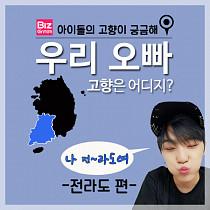 [카드뉴스] 울오빠 고향은 어디? 아이돌 고향이 궁금해 -전라도 편