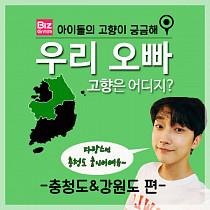 [카드뉴스] 울오빠 고향은 어디? 아이돌 고향이 궁금해 -충청도&강원도 편