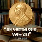 """[카드뉴스 팡팡] """"'예비 노벨문학상 주인공', 우리도 있다""""…재외동포 문인들"""