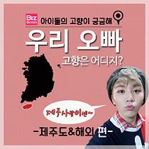 [카드뉴스] 울오빠 고향은 어디? 아이돌 고향이 궁금해 -제주도&해외 편