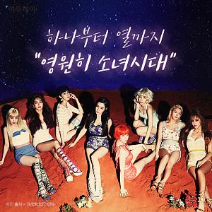 """[카드뉴스 팡팡] 하나부터 열까지 """"영원히 소녀시대"""""""