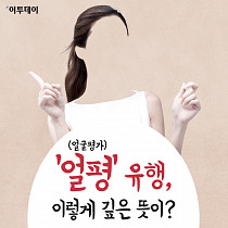 [카드뉴스 팡팡] '얼평' 유행, 이렇게 깊은 뜻이?