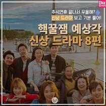 [카드뉴스] 핵꿀잼 예상되는 신상 드라마 8편