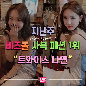 """[카드뉴스] 지난주 비즈돌 사복 패션 1위는? """"트와이스 나연"""""""