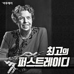 [카드뉴스 팡팡] 최고의 퍼스트레이디