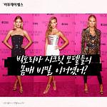 [이투데이 헬스] 빅토리아 시크릿 모델들의 몸매 비밀, 이거였어?