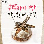 [카드뉴스 팡팡] 귀뚜라미 빵, 맛.있.어.요?
