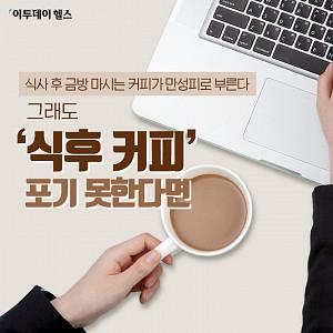 [이투데이 헬스] 식사 후 금방 마시는 커피가 만성피로 부른다