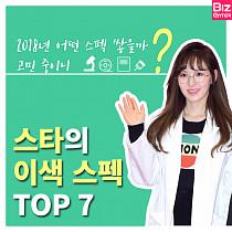 [카드뉴스] 최민환은 치믈리에? 스타의 이색 스펙 TOP7