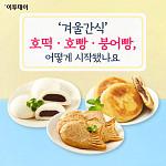 [카드뉴스 팡팡] '겨울간식' 호떡ㆍ호빵ㆍ붕어빵, 어떻게 시작됐나요