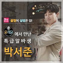 [카드뉴스]꿀잼에 설렘은 덤! '윤식당2'에서 만난 특급 알바생 박서준