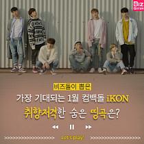 [카드뉴스]1월 컴백돌 'iKON(아이콘)' 취향저격한 숨은 띵곡은?