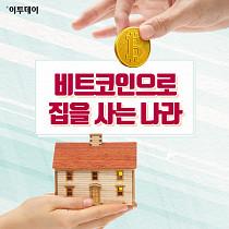 [카드뉴스 팡팡] 비트코인으로 집을 사는 나라