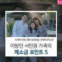 [카드뉴스] '이방인' 서민정 가족의 깨소금 포인트5