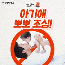 [이투데이 헬스] 경고! 아기에 뽀뽀 조심!