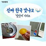 [카드뉴스 팡팡] 진짜 한국 맞냐고ㅠㅠ '얼었어' 시리즈