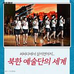 [카드뉴스 팡팡] 피바다에서 삼지연까지... 북한 예술단의 세계