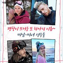 [카드뉴스 팡팡] 평창이 뜨거운 또 하나의 이유~ 미남·미녀 선수들