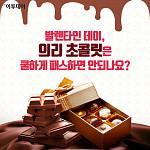 [카드뉴스 팡팡] 발렌타인데이, 의리 초콜릿은 쿨하게 패스하면 안되나요?