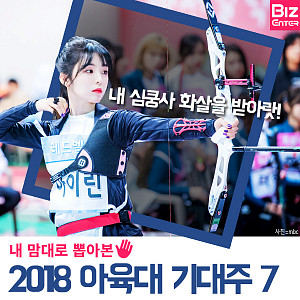 [카드뉴스]우리도 금메달 기대주! 내 맘대로 뽑은 2018 아육대 유망주