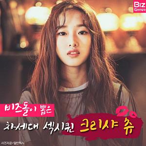 [카드뉴스]비즈돌이 뽑은 차세대 섹시퀸 '크리샤 츄'