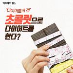 [이투데이 헬스] '다이어트의 적' 초콜릿으로 다이어트를 한다?