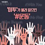[카드뉴스 팡팡] '미투'가 불러 일으킨 '#운동'