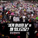 [카드뉴스 팡팡] '세계 여성의 날' 이 왜 있냐고요?