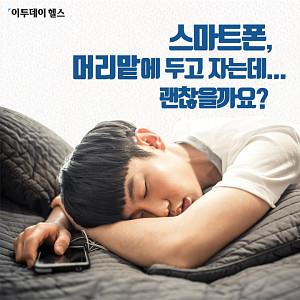 [이투데이 헬스] 스마트폰, 머리맡에 두고 자는데... 괜찮을까요?