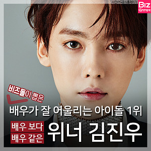 [카드뉴스]비즈돌이 뽑은 배우가 잘 어울리는 아이돌 1위 '위너(WINNER) 김진우'