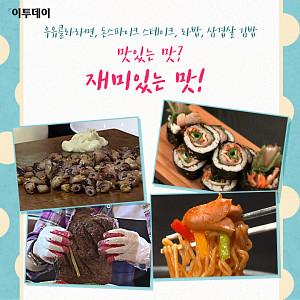 [카드뉴스 팡팡] 우유콜라라면, 돈스파이크 스테이크, 라밥, 삼겹살 김밥... 맛있는 맛? 재미있는 맛!