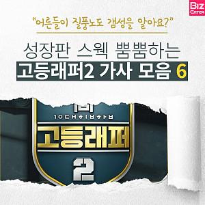 [카드뉴스]성장판 스웩 뿜뿜하는 고등래퍼2 가사 모음6