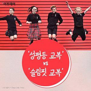 [카드뉴스 팡팡] '성평등 교복' vs '슬림핏 교복'