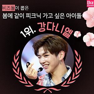 [카드뉴스]비즈돌이 뽑은 봄에 같이 피크닉 가고 싶은 아이돌 1위 '강다니엘'