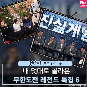 [카드뉴스]굿바이 무도★ 내 멋대로 골라본 무한도전 레전드 특집6